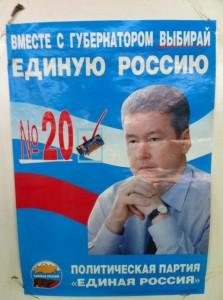 Собянин-ЕР