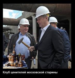 СобянинМосква