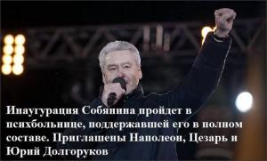 собянин11
