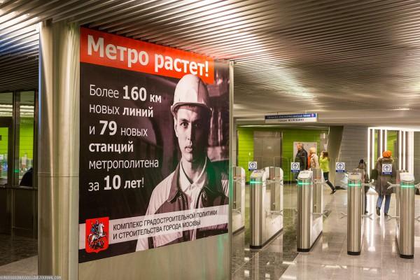 Открытие новой станции метро Жулебино