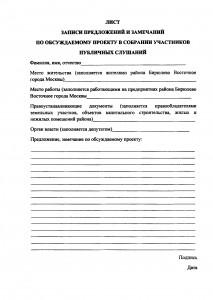 Лист записи предложений и замечаний