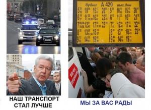 Собянин транспорт