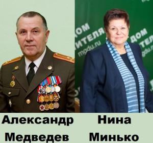 Медведев-Минько