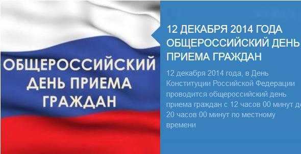 12 декабря 2014 года Общероссийский день приема граждан