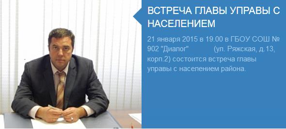 Встреча с главой управы 2015 01 21