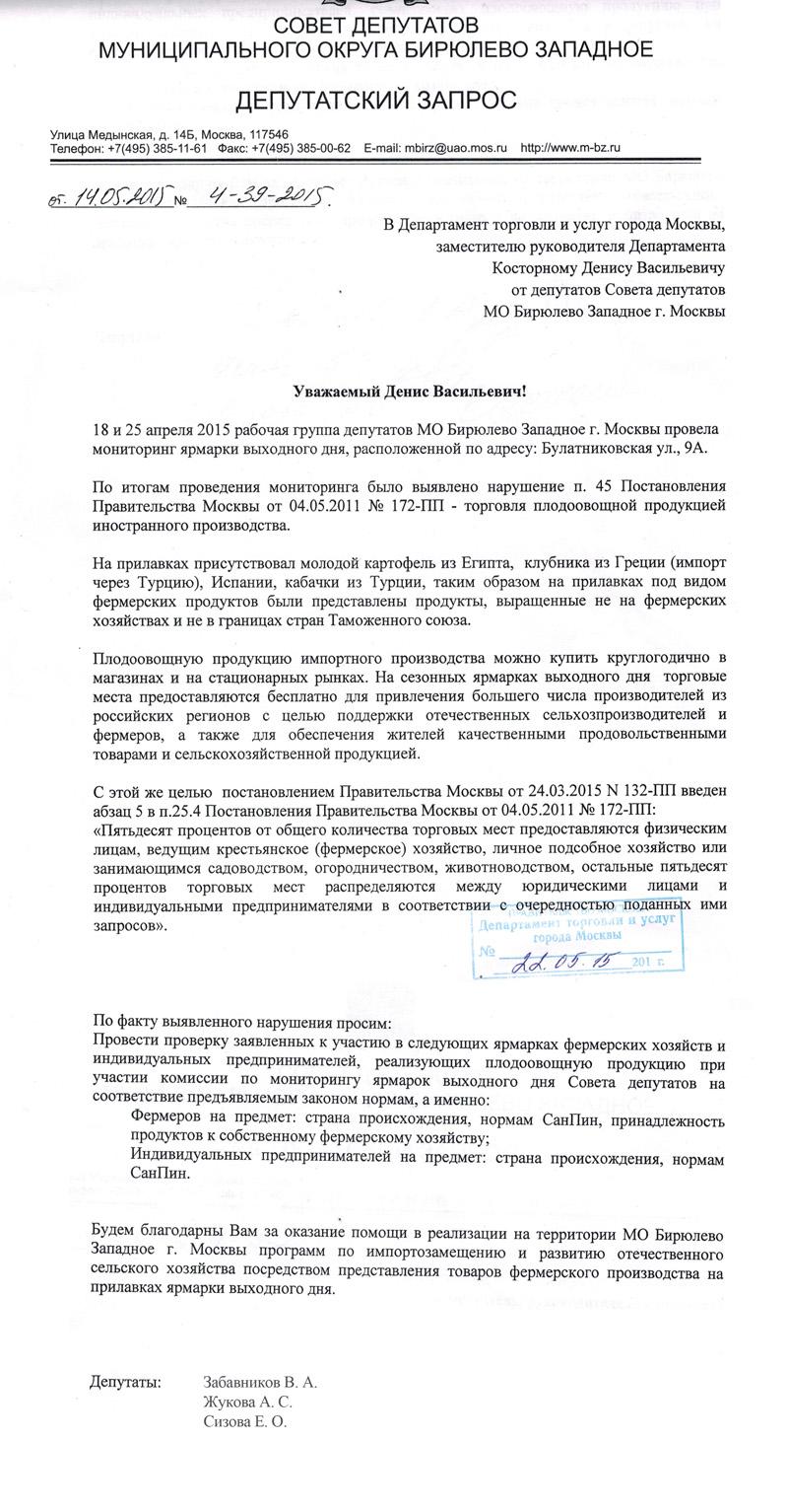 Депутатский-Запрос-о-ярмарке-14-05-2015