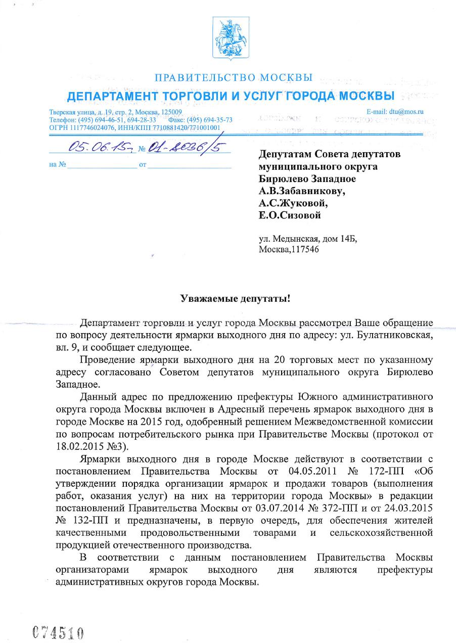 Письмо-ДТУ-05_06_2015-1
