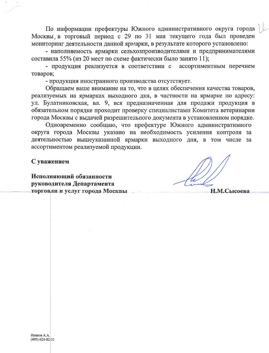 Письмо-ДТУ-05_06_2015-2