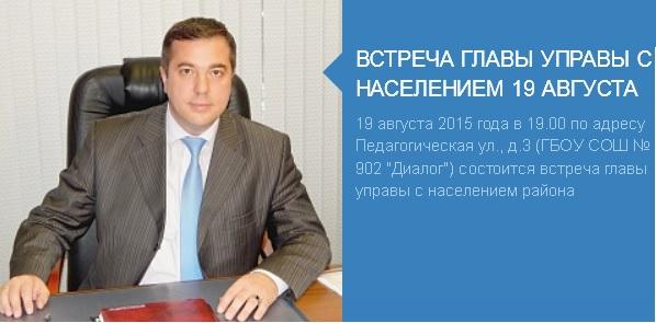 Встреча главы управы с населением 19 08 2015