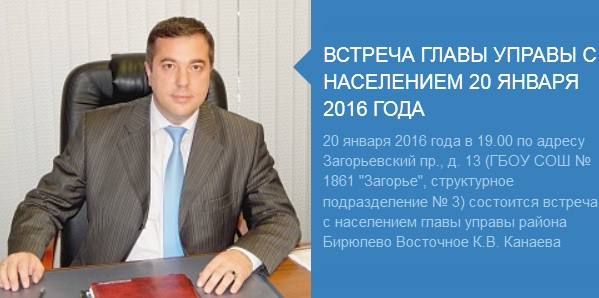 Встреча главы управы с населением 20 января 2016