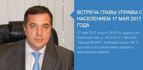 Встреча с населением 17 05 2017