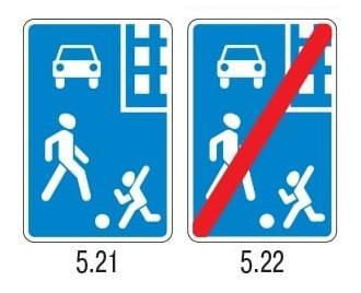 Дорожные знаки 5.22