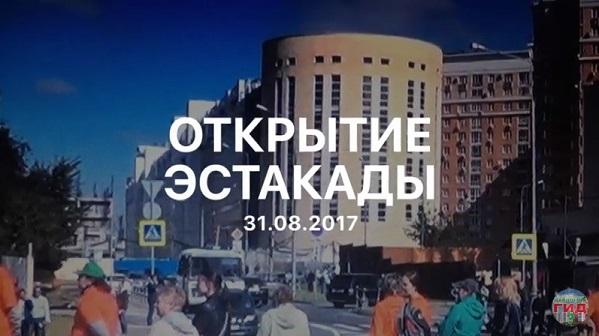 Открытие эстакады Подольских курсантов - Элеваторная 31-08-2017
