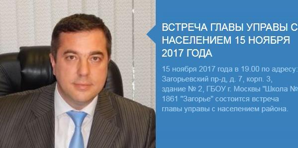 Встреча главы управы с населением 15 ноября 2017 года