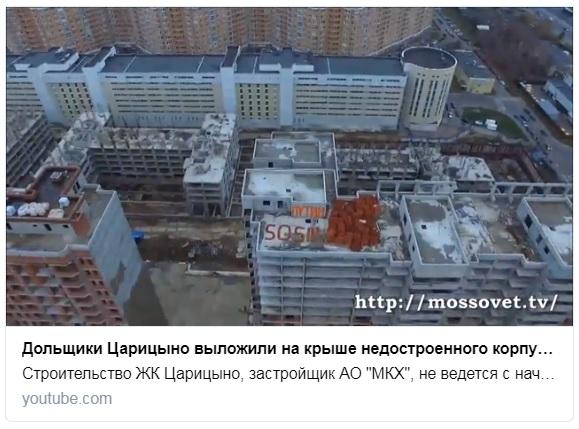 Дольщики Жк Царицыно выложили на крыше недостроенного корпуса SOS и ПУТИН