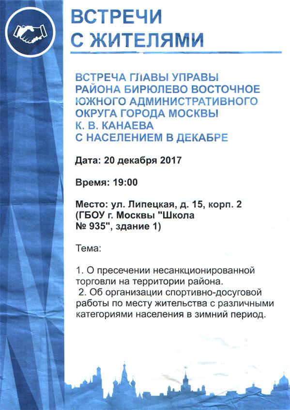 Встреча главы управы с населением района Бирюлево Восточное 20 12 2017