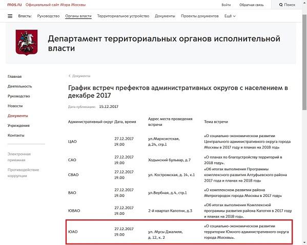 Встреча префекта ЮАО А.В.Челышева с населением состоится 27 декабря 2017 года