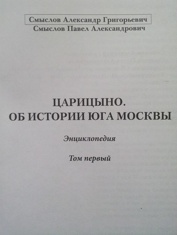 Царицыно. Об истории юга Москвы. Энциклопедия