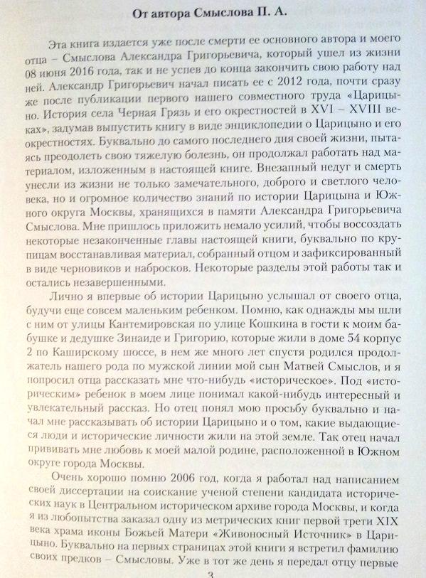 Царицыно. Об истории юга Москвы. Энциклопедия.