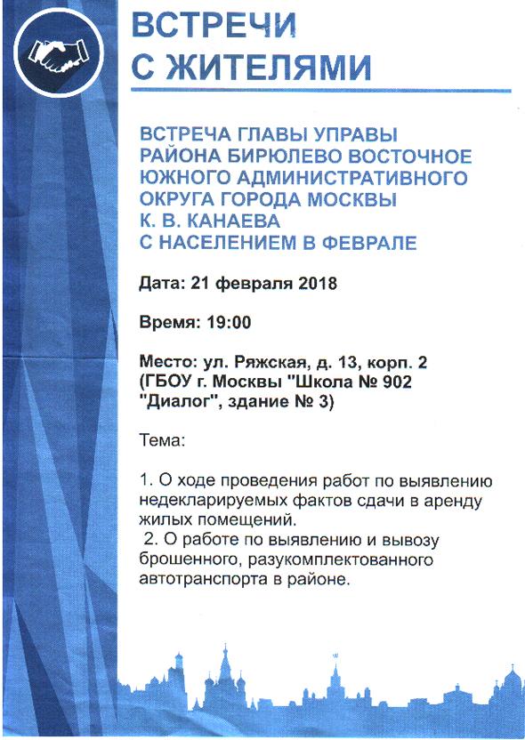 Встреча главы управы с населением района Бирюлево Восточное 21 02 2018