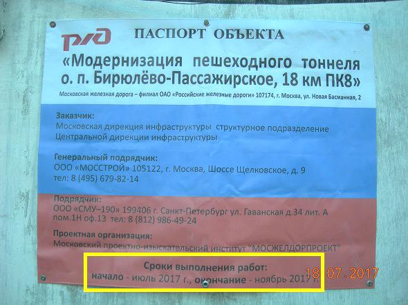 Объявление о ремонте подстанционного перехода Бирюлево Пассажирская