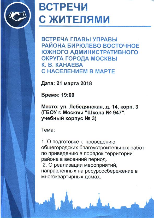 Встеча главы управы с населением района Бирюлево Восточное 21 03 2018
