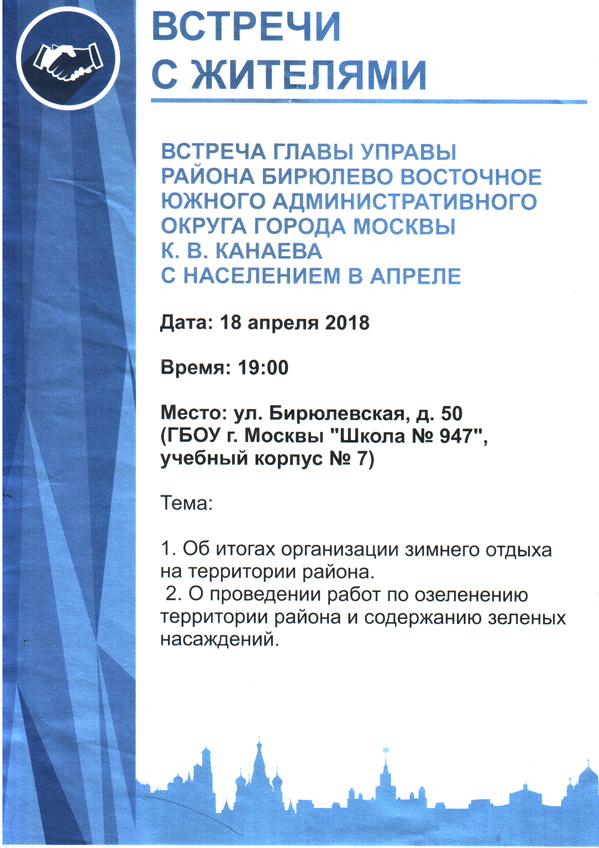 Встреча главы управы с жителями 18 04 2018