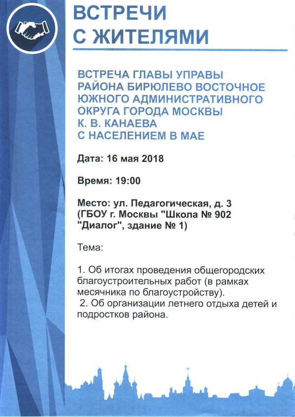 Встреча главы управы района Бирюлево Восточное с жителями 16 05 2018