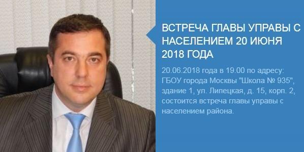 Встреча главы управы с жителями района Бирюлево Восточное 20 06 2018