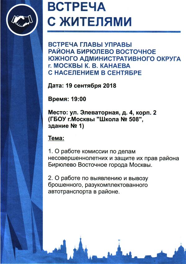 Встреча главы управы района Бирюлево Восточное с жителями 19 сентября 2018