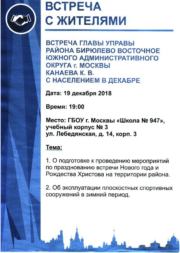 Встреча главы управы района Бирюлево Восточное с населением 19 декабря 2018 года