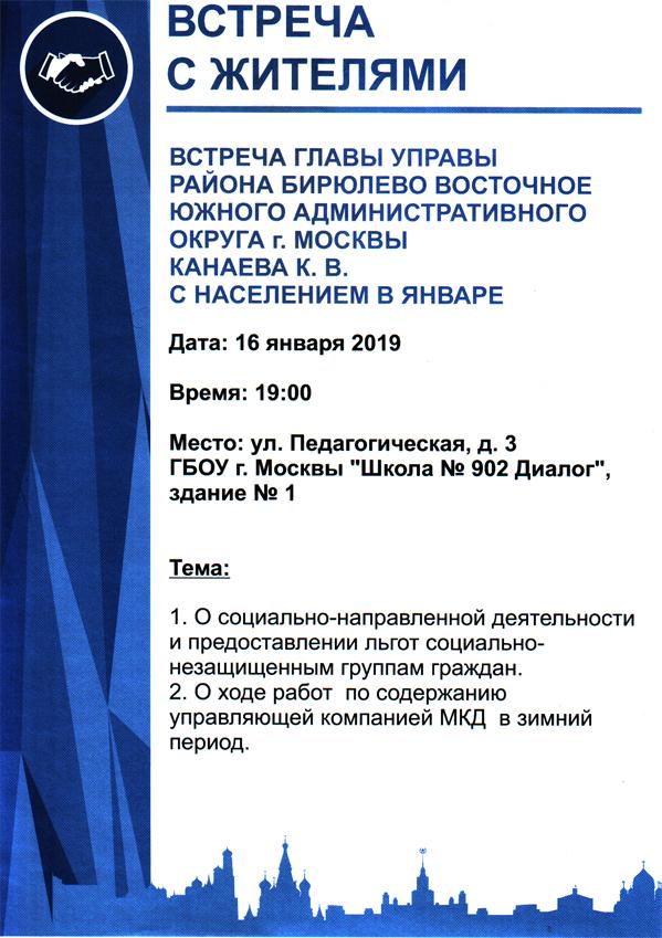 Встреча-главы-управы-района Бирюлево Восточное с жителями 16-01-2019