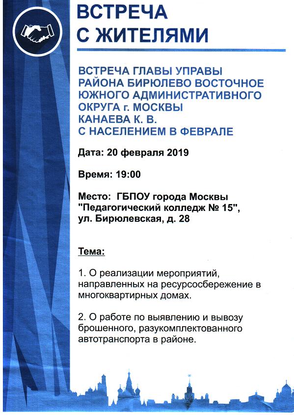 Встреча главы управы с жителями района Бирюлево Восточное 20 02 2019