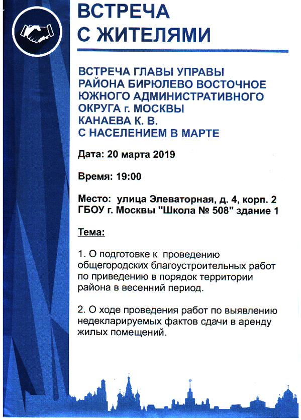 Встреча главы управы с жителями 20 03 2019
