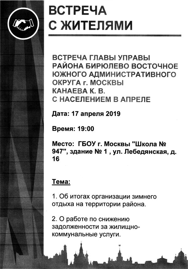 Встреча с гл управы 2019 04 17