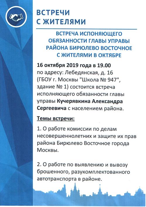 Встреча-с-главой-управы-района-Бирюлево-Восточное-16-10-2019.png