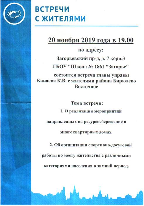 Встреча главы управы Бирюлево Восточное  с жителями района 20 11 2019