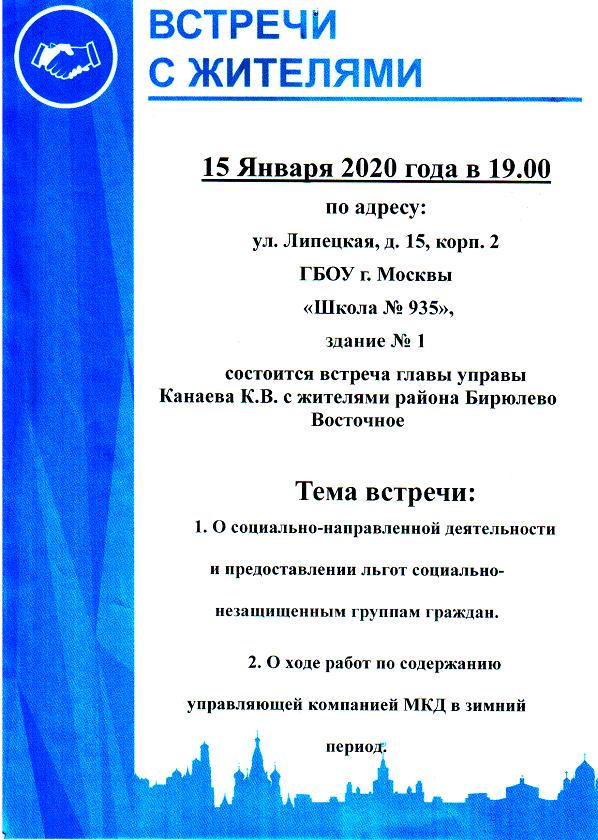 Встреча главы управы района Бирюлево Восточное с жителями 15 01 2020