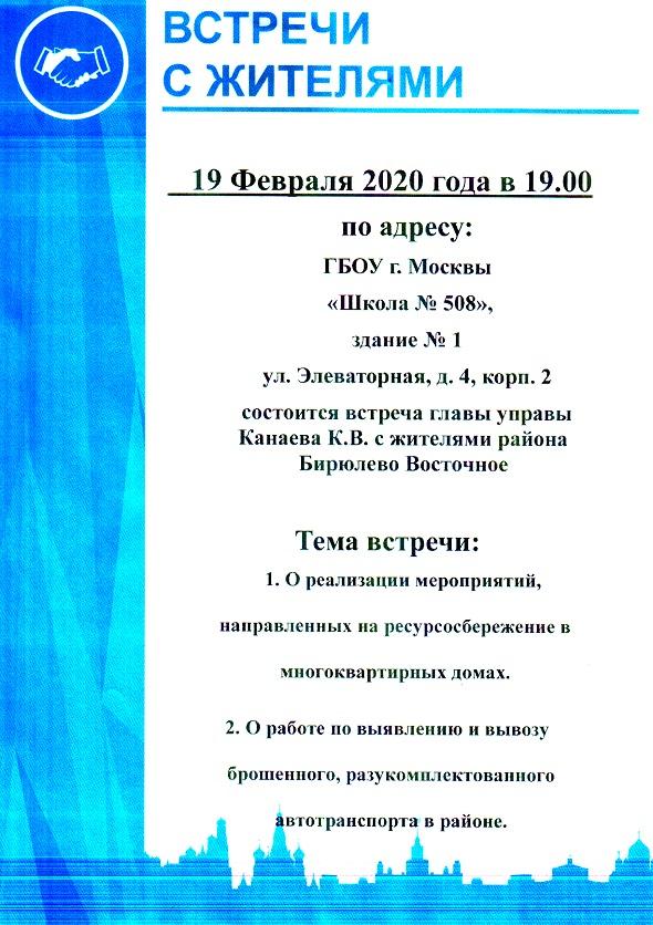 Встреча с главой управы района Бирюлево Восточное 19 02 2020